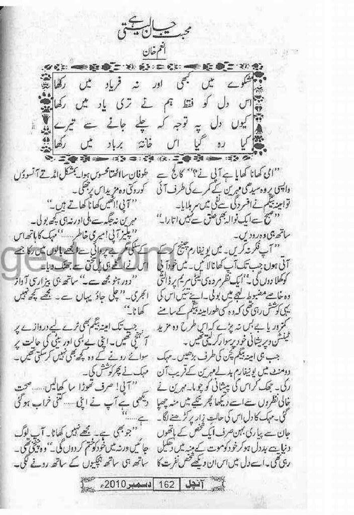 Mohabbat Jaan Leti Hai Complete Novel By Anum Khan