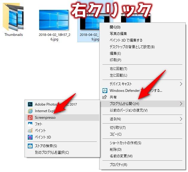 Screenpresso 使い方 (10)