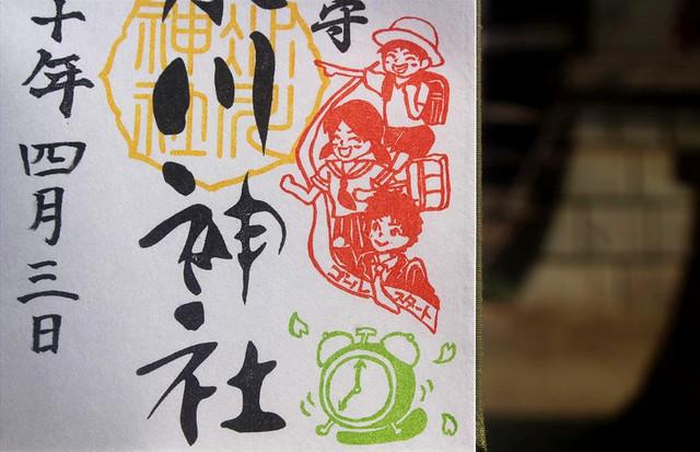 高円寺氷川・気象神社4月御朱印時計