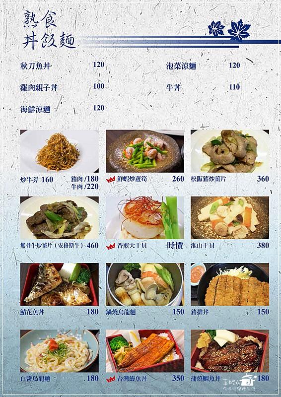 松町風小舖菜單-丼飯