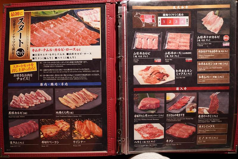 土古里燒肉 (4)