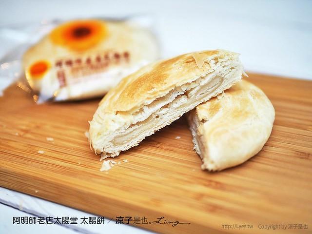阿明師老店太陽堂 太陽餅 3