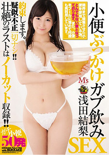 MVSD-348 Piss Buckwheat Gob Drink SEX Asada Karin