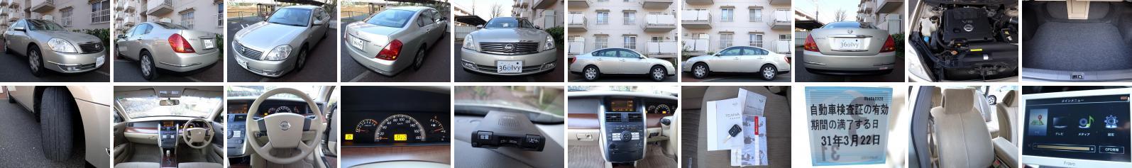 【中古車】 【SOLDOUT】NISSAN 後期型ティアナ 平成18年式 車検平成31年3月22日まで