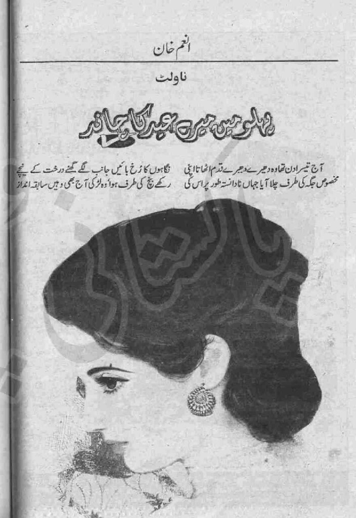 Pehlu Main Hai Eid Ka Chand Complete Novel By Anum Khan