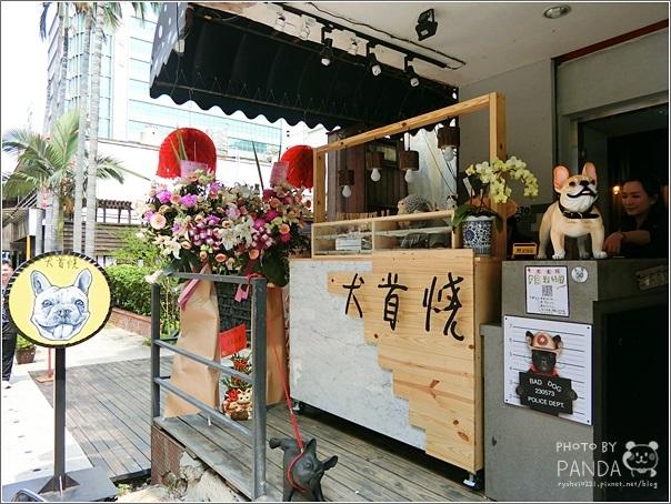 犬首燒中壢店 (4)