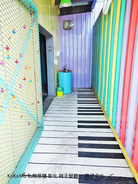 KoKoMo 私房惑櫃 彰化 親子餐廳 44