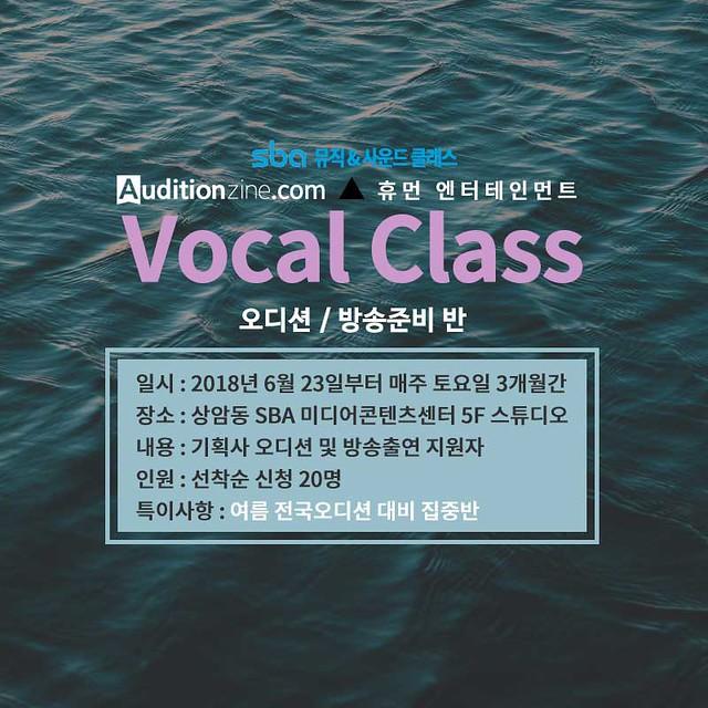 보컬 클래스 - 오디션/방송준비반 6월