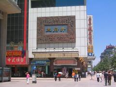 Wangfujing