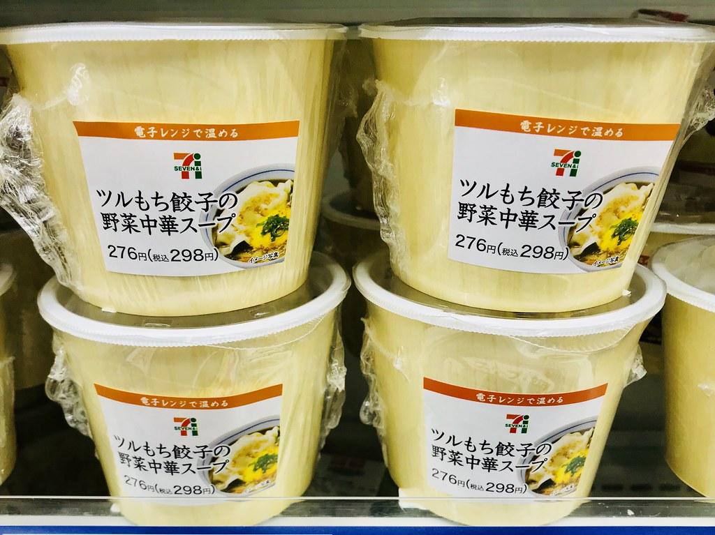コンビニ スープ餃子① セブン