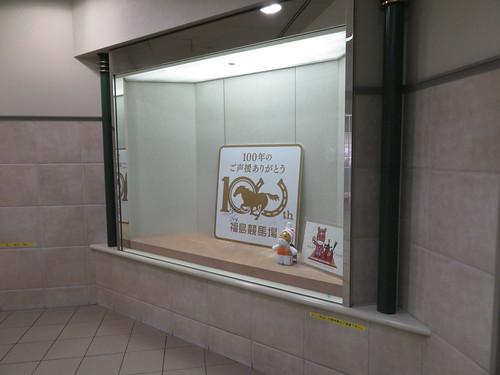 福島競馬場の2階のショーケース