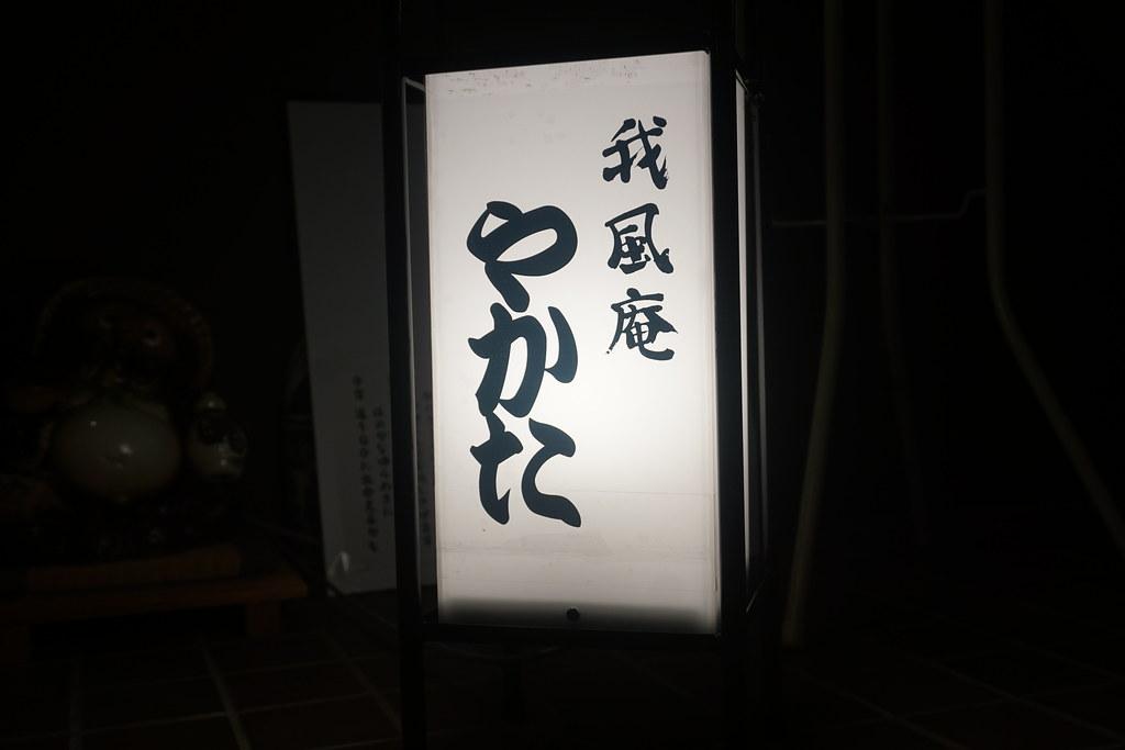 やかた(練馬)