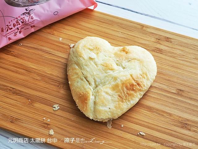 元明商店 太陽餅 台中 2