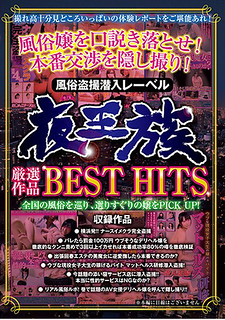 YOZ-342 Night Royal Careerful Selection BEST HITS