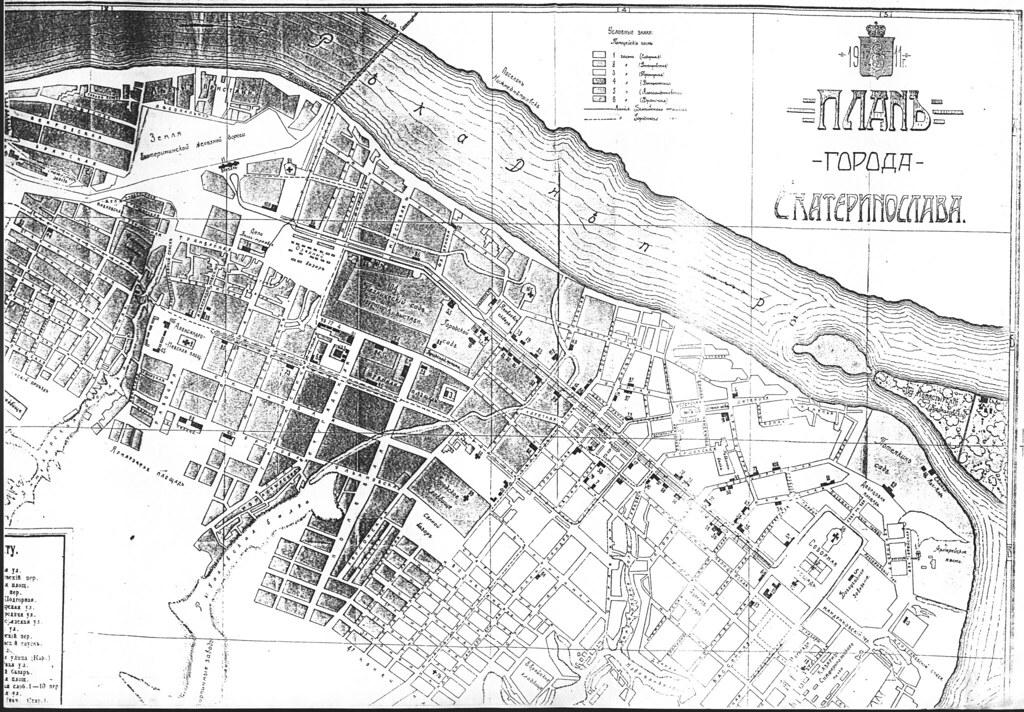 1911 План Екатеринослава ксерокопия