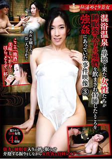 POST-427 A Case Where Women Who Came Alone On A Bathing Hot Spring Have Been Raped After A Sleeping Medicine-containing Local Wine Was Drunk And A Coma Was Made 3