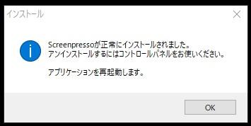 Screenpresso 使い方 (5)