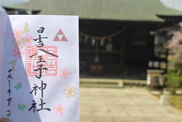 hiyoshihachioji-gosyuin04012
