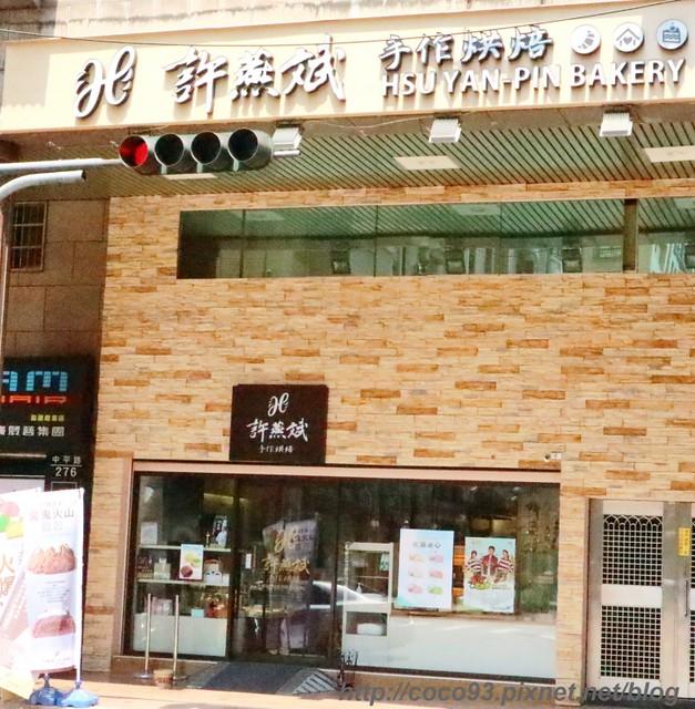 許燕斌手作烘焙總店 (1)