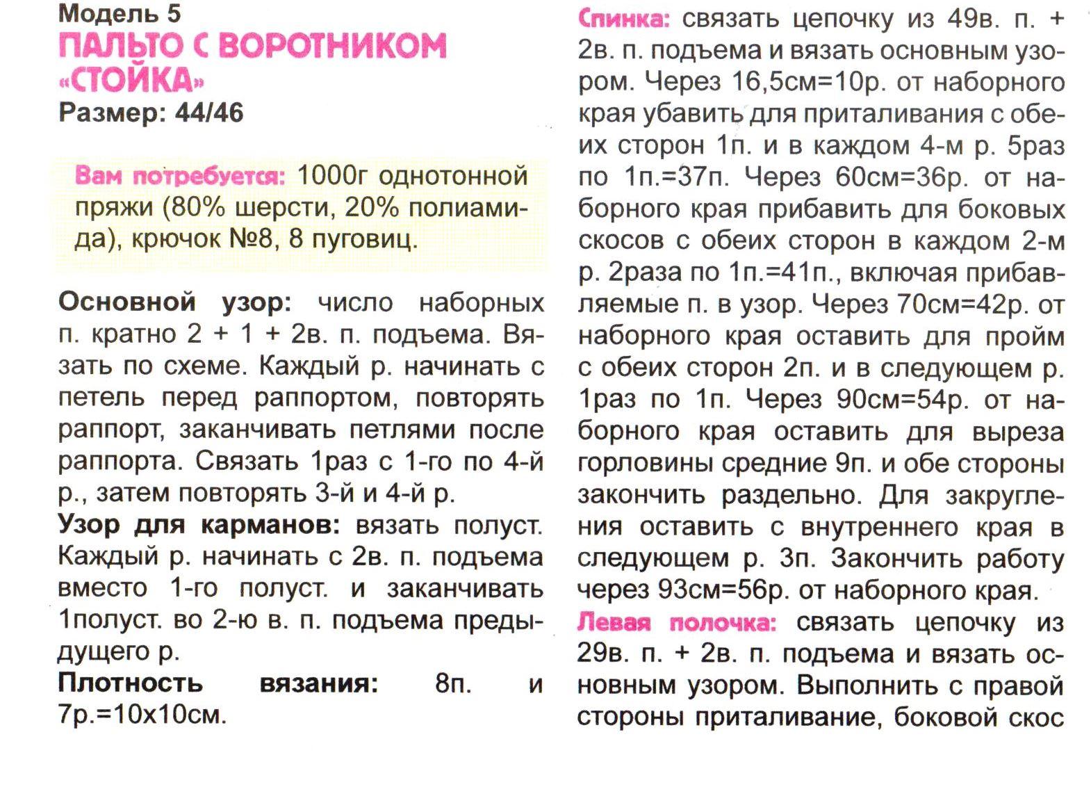 0082_ВС_сп.17.12 (8)
