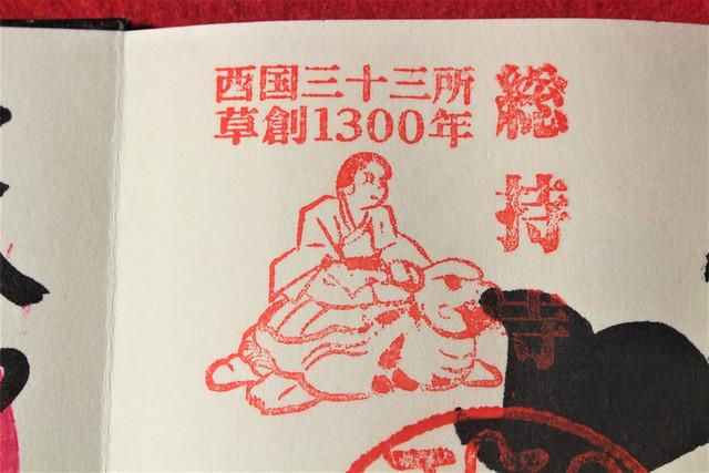 soujiji-gosyuin010