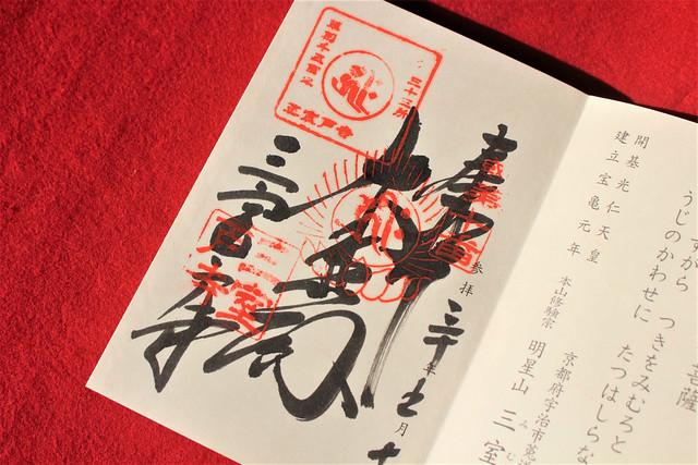 mimurotoji-gosyuin003