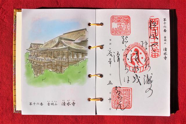 清水寺(京都)の御詠歌の御朱印
