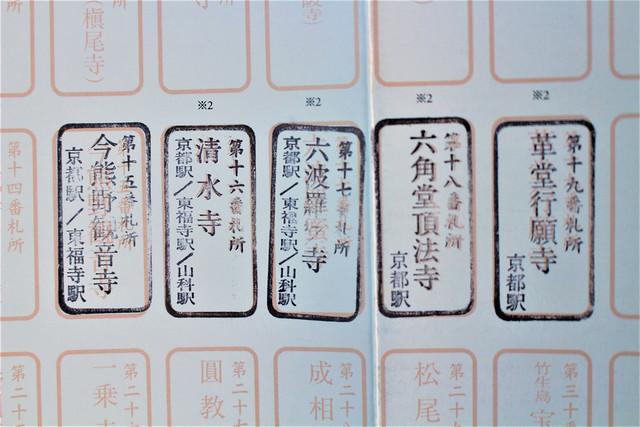 kiyomizudera-gosyuin040