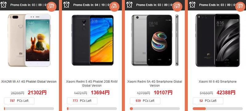 Xiaomi セール (5)