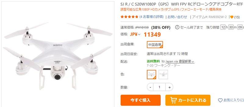 SJ RC S20W レビュー (1)