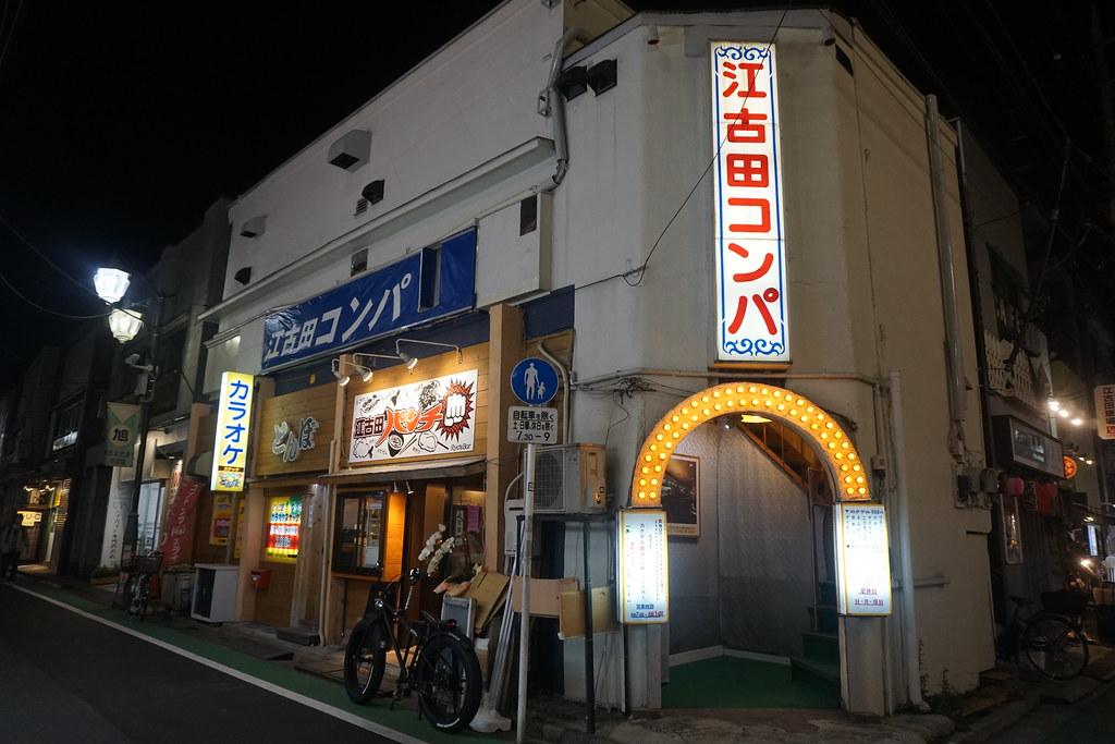 江古田パンチ(江古田)