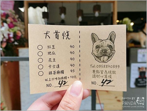 犬首燒中壢店 (3)