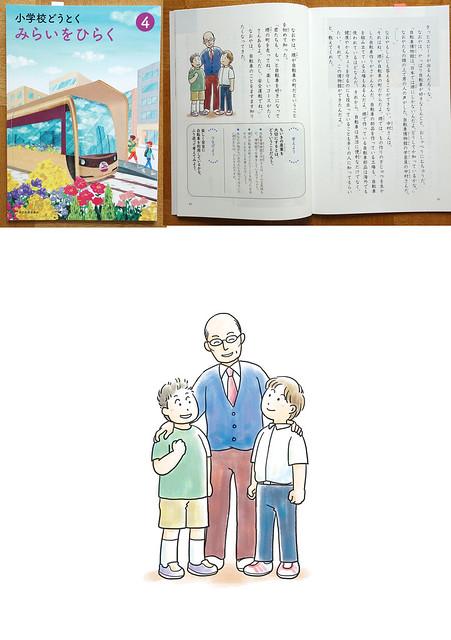 堺市教育委員会 小学校道徳教材集(平成30年度)