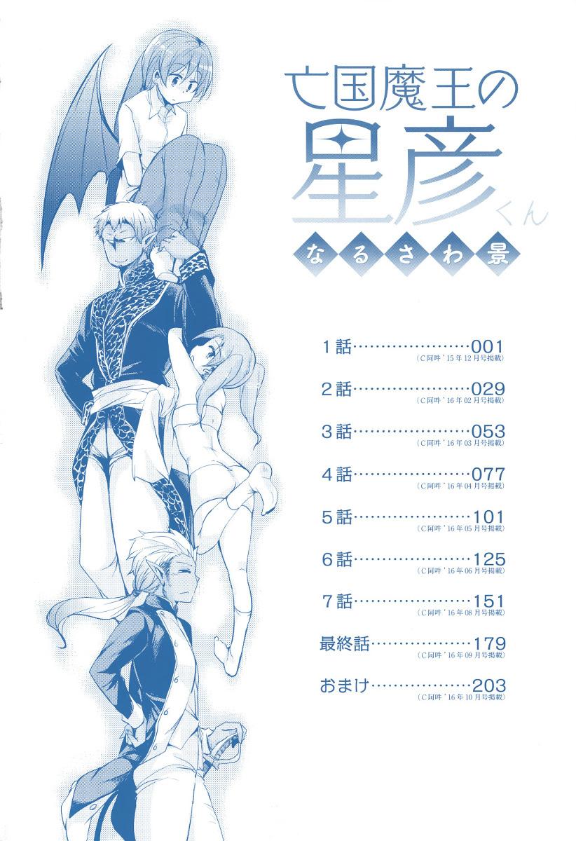 HentaiVN.net - Ảnh 4 - Vong Quốc Ma Vương Hoshihiko-kun - 亡国魔王の星彦くん, Boukoku Maou no Hoshihiko-kun - Chap 1