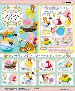 RE-MENT《拉拉熊》「美味的亞洲甜點篇」甜蜜登場!リラックマ ひんやりアジアンスイーツ