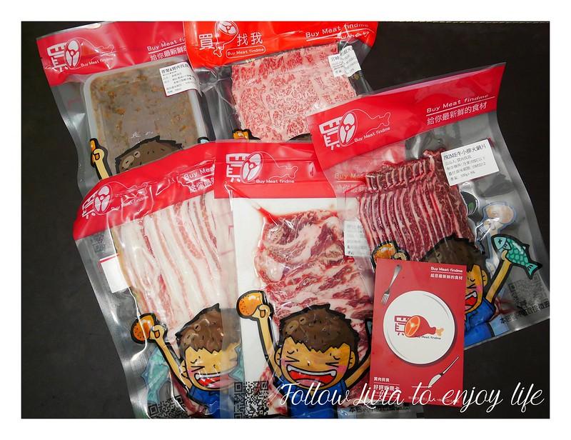 買肉找我 (1)
