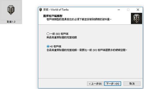 戰車世界1.0-HD客戶端