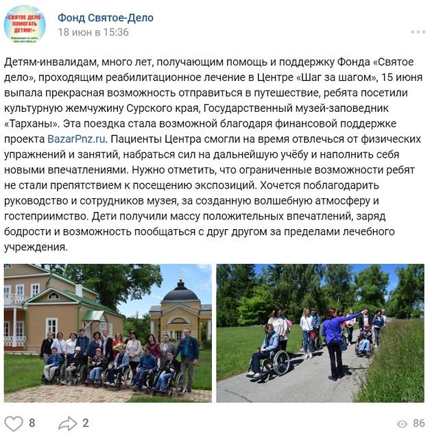 Дети с ограниченными возможностями при поддержке Фонда «Святое дело» и  финансовой поддержке проекта BazarPnz.ru в  в музее «Тарханы» фото 3