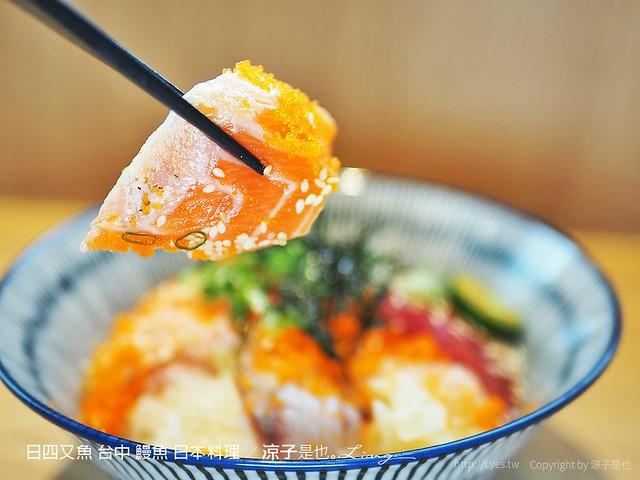 日四又魚 台中 鰻魚 日本料理 24