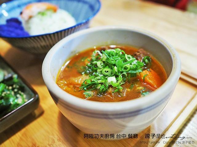 阿陞功夫廚房 台中 餐廳 9