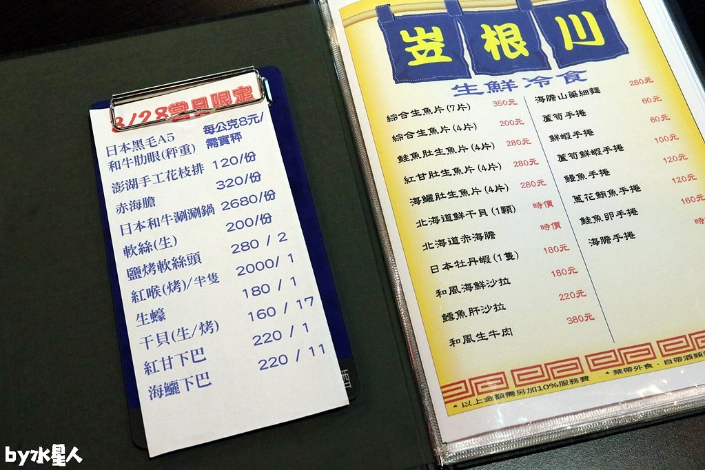27305032488 9c2e3083dc b - 熱血採訪|岦根川居酒屋,市區內夜景景觀餐廳,日本空運新鮮魚貨,壽司串燒炸物燒烤快炒(已歇業)
