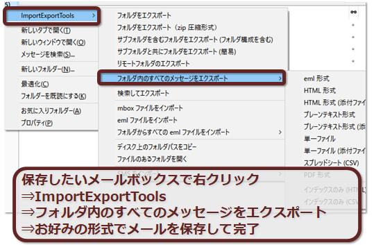 ImportExportTools_003
