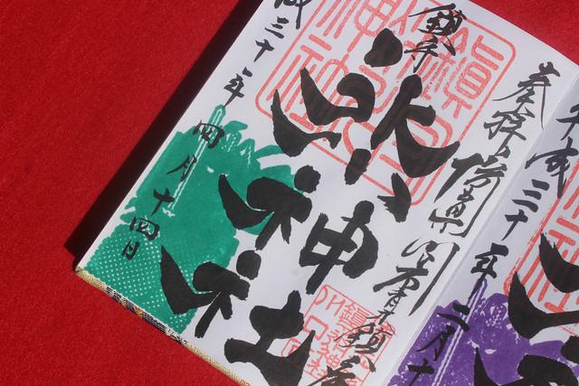 chinjuhikawa-gosyuin04005