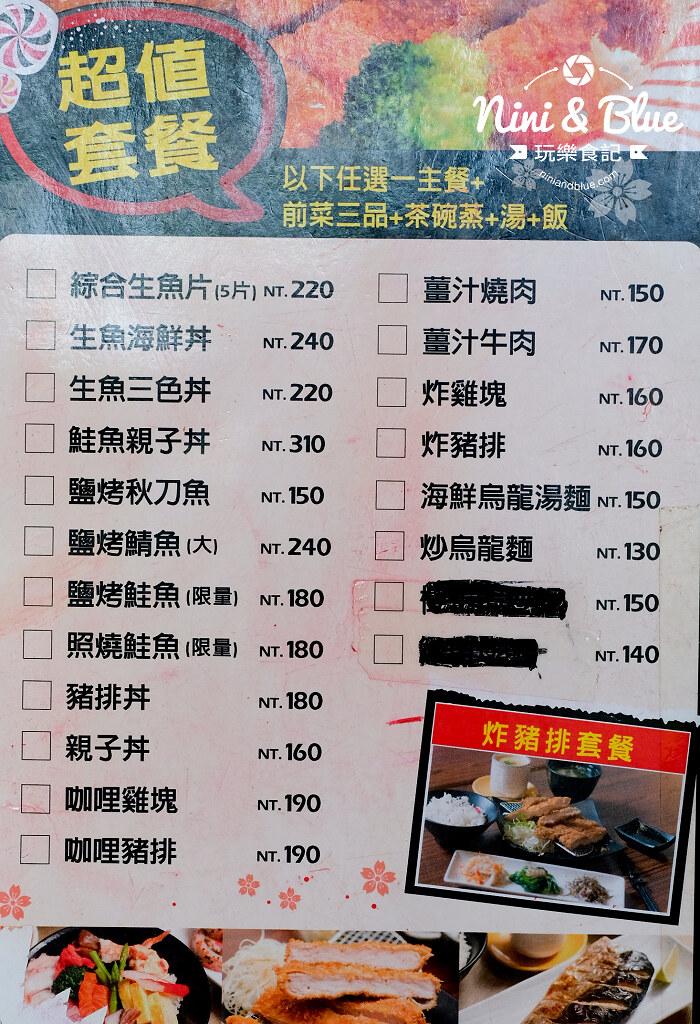 花山椒 台中日式定食 日本料理03