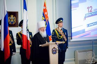 День России 470