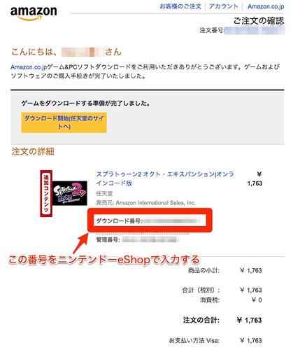 Amazon_co_jpのご注文_「スプラトゥーン2_オクト・エキスパンション_オンライ___」__-_kenichi_ikenoue_gmail_com_-_Gmail_🔊