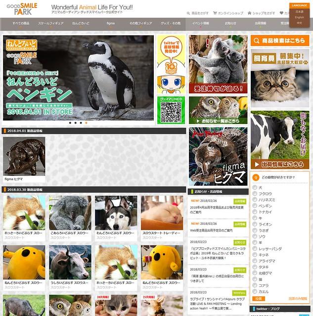 日本模型大廠 GSC 將轉型動物園!?「GOOD SMILE PARK」官網上線,多款嶄新黏土人商品公開!
