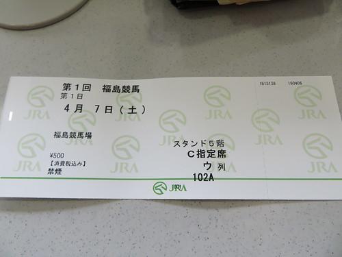 福島競馬場のC指定席券