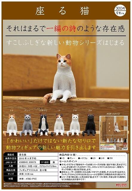 《奇譚俱樂部》「坐著的貓咪」療癒又逗趣登場!座る猫