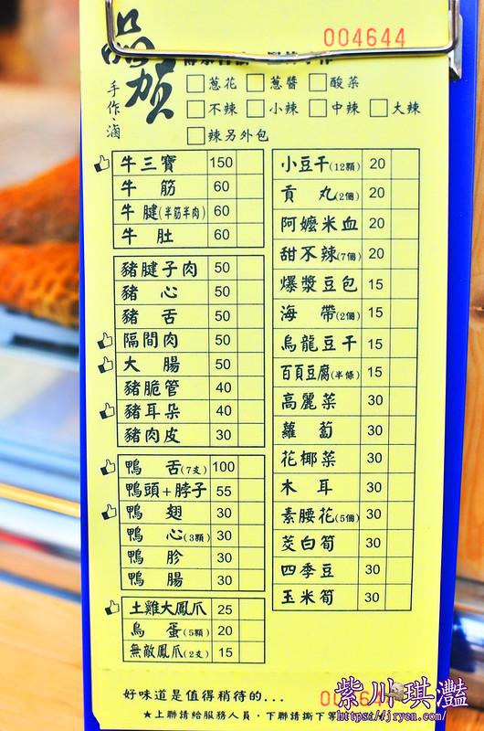 品賀手作滷-024
